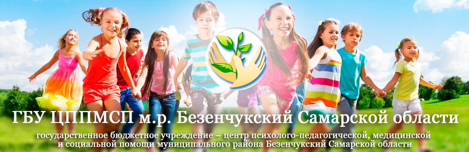 ГБУ ЦППМСП м.р. Безенчукский Самарской области